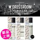 韓國 W-DRESSROOM 衣物居家香水噴霧 150ml 多款可選