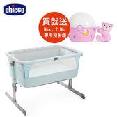 【買就送-Next 2 Me專用投射晚安熊】chicco-Next 2 Me多功能移動舒適嬰兒床-湖水藍