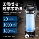 水素杯日本富氫水杯原裝水素水杯弱堿性智能活氫生成負離子養生杯-潮流小鋪