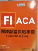 【書寶二手書T6/電腦_ZKD】ACA 國際認證教戰手冊:Flash CS6 完全攻略_侯語彤