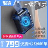 現貨-掛腰風扇usb可充電腰間多功能戶外無線腰帶降溫制冷夾腰小型風扇