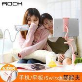 手機支架Switch懶人支架床頭手機架多功能桌面ipad宿舍床上萬能通用igo生活優品