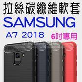 【碳纖維】SAMSUNG 三星 Galaxy A7 2018 6吋 防震防摔 拉絲碳纖維軟套/保護套/背蓋/全包覆/TPU-ZY