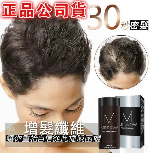 (現貨)魔髮粉 美國MINNOW 增髮纖維假髮 黑色 咖啡色 25g長黑髮 生髮 稀髮 禿頭 髮粉 髮量濃密