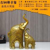 招財大象擺件一對風水歐式客廳家居飾品創意電視櫃工藝品酒櫃擺設jy
