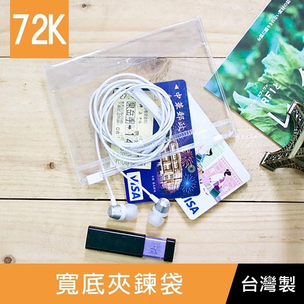 珠友 SS-12172 72K寬底夾鍊袋/透明鏈袋/收納袋
