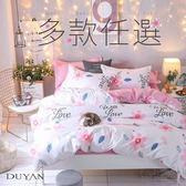 《DUYAN竹漾》天絲絨雙人加大四件式鋪棉兩用被床包組【多款任選】台灣製