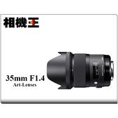 ★相機王★Sigma A 35mm F1.4 DG HSM Art版〔Canon 用〕公司貨