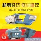 捆紮機丨瑞立JD13/16型手提式電動打包機丨塑鋼帶全自動捆紮熱熔打