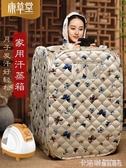 汗蒸箱家用單人蒸桑拿浴箱滿月發汗箱全身熏蒸機汗蒸房家庭式 MKS極速出貨