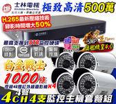 【台灣安防】監視器 H.265 士林電機 1080P 監控4路主機套餐 DVR 4CH數位網路型+1000條48燈防水攝影機x4