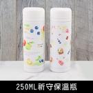 珠友 SC-56008 250ML祈守保溫瓶/水壺/環保杯