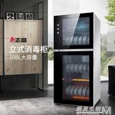 毒櫃ZTP108消毒櫃立式家用消毒櫃商用家用小型迷你雙門碗220V 雙十二全館免運