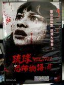 挖寶二手片-Y60-138-正版DVD-日片【琉球恐怖物語 貳】-獵奇度滿點 視覺大衝擊