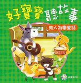 好寶寶聽故事:助人為樂童話