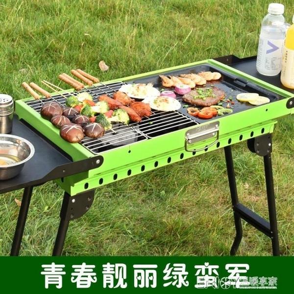 燒烤架戶外加厚 燒烤爐家用野外木炭5人以上全套烤肉工具3碳爐子 檸檬衣舎