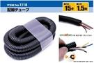 車之嚴選 cars_go 汽車用品【1118】日本 AMON 車用家用 收線理線配線用軟管 蛇腹管 內徑15mm×1.5m長