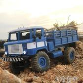 玩具車 遙控嘎斯66 運輸卡車四驅越野車攀爬充電遙控車拼裝改裝模型玩具 JD 聖誕節狂歡