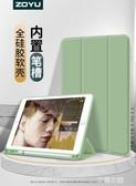 iPadair3保護套帶筆槽ipad2018蘋果9.7英寸平板電腦筆套『艾麗花園』