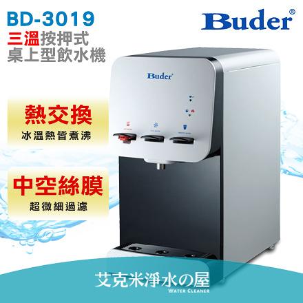 BUDER普德BD-3019三溫按押式桌上型飲水機.熱水安全開關.中空絲膜過濾.熱交換系統 冰溫熱皆煮沸