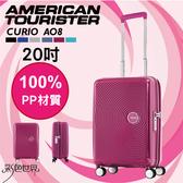 美國旅行者 20吋硬殼拉鍊行李箱 可登機旅行箱 洋紅 現貨 AT-AO8-20-RD