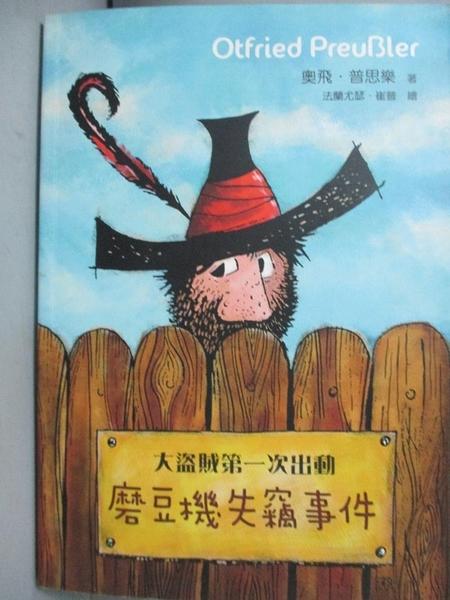 【書寶二手書T2/兒童文學_WGX】大盜賊第一次出動:磨豆機失竊事件_奧飛‧普思樂