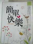【書寶二手書T2/心靈成長_GE8】簡單就快樂_司恩魯