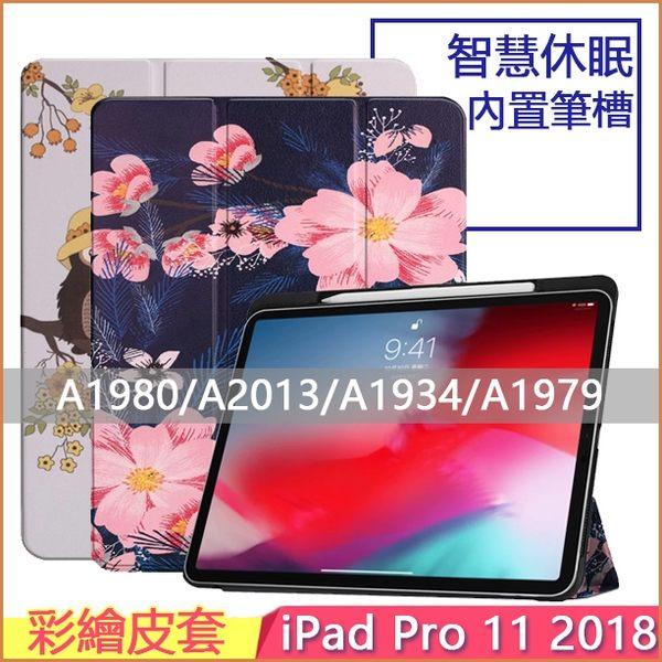 彩繪皮套 Apple iPad Pro 11 2018 平板皮套 內置筆槽 智慧休眠 蘋果 A1980 保護殼 保護套 平板殼
