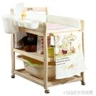 嬰兒尿布台護理台撫觸台寶寶洗澡台收納換衣...