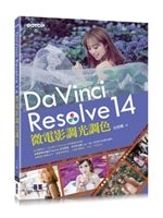 二手書博民逛書店 《DaVinci Resolve 14 微電影調光調色》 R2Y ISBN:9789864766703│侯俊耀