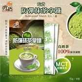 【南紡購物中心】吃貨-防彈抹茶拿鐵8包/盒 (15g/包)