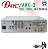 (AVX-3)Dayen小型擴大機(銀)‥可插2支麥克風.AV輸入.7段EQ音質調整.電腦.營業用