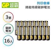 GP超霸 3號 超級碳鋅電池16入 (黑色)