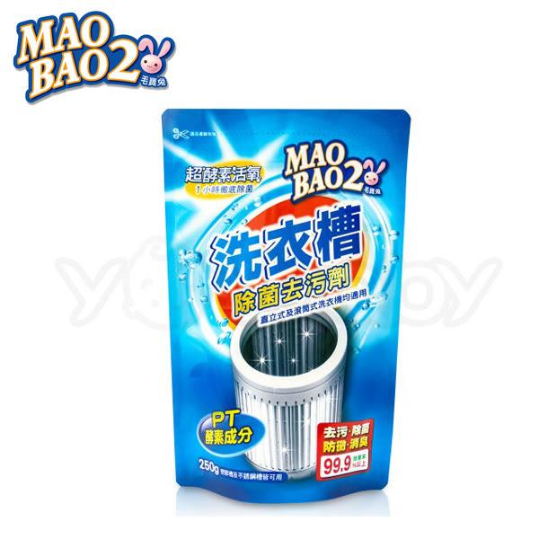 毛寶兔 超酵素活氧洗衣槽去污劑250g (洗衣機除菌去污)