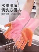 硅膠手套女家用魔術洗碗神器橡膠膠皮廚房耐用型刷碗家務乳膠洗菜  HOME 新品