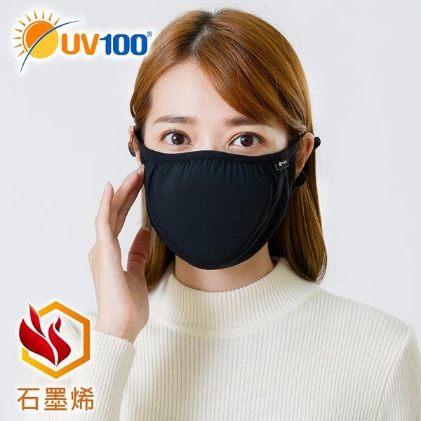 UV100 防曬 抗UV 石墨烯遠紅保暖透氣口罩