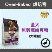 Oven-Baked烘焙客〔無穀全犬鷹嘴豆鴨,大顆粒,23磅〕