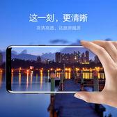 三星 Note 9 保護膜 時尚 3D曲面 全屏 滿版 鋼化玻璃膜 防藍光 全面屏 鋼化膜