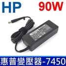 HP 高品質 90W 圓孔針 變壓器 CQ70 CQ70-100 CQ70-200 CQ71CQ71-100 CQ72