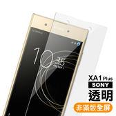 Sony Xperia XA1 Plus 9H 鋼化玻璃膜 手機 螢幕 保護貼 高清透明 完美服貼