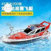 遙控船遙控船快艇高速超大游艇遙控快艇充電兒童玩具船遙控輪船KCJY 雙12快速出貨八折