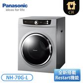 [Panasonic 國際牌]7公斤 乾衣機-光曜灰 NH-70G-L