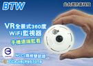 【北台灣防衛科技一機可以抵6隻鏡頭】BTW全景式360度WiFi遠端監視器/VR攝影機/攝影機