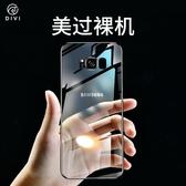 第一衛三星s8手機殼s10 保護套s9plus全包硬殼防摔超薄S9液態硅膠s8 透明玻璃 【米家科技】