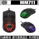[地瓜球@] Cooler Master MM711 RGB 滑鼠 電競 光學 53g 極輕量化設計