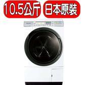 Panasonic國際牌【NA-VX73GR】洗衣機VX73GR