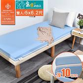 床墊/雙人床墊/折疊床 窩床的日子 大和抗菌【10cm加厚】記憶床墊-雙人5x6.2尺【C16115】