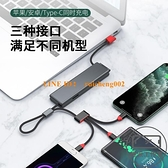 數據線三合一手機快充充電器多頭功能三線套裝【輕派工作室】