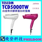 飛登科技  日本製 TESCOM 白金 奈米 膠原蛋白 吹風機 TCD5000 TCD5000TW 公司貨