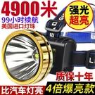 LED頭燈強光可充電戶外遠射3000超亮...